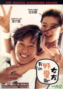 poster-phim-co-nang-ngo-ngao